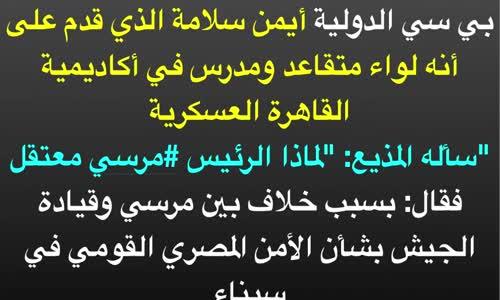 السيسي انقلب علي الرئيس مرسي من أجل إسرائيل