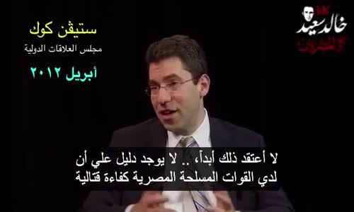 تنويم الجيش المصري: كيف تنظر أمريكا لكفاءة الجيش المصري قتاليا؟