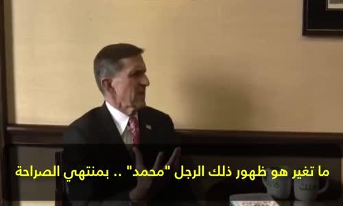 مستشار الأمن الأمريكي - العرب تخلفوا منذ ظهور محمد، و...القران