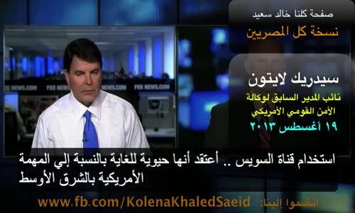 أهمية مصر الاستراتيچية لأمريكا - ولماذا أطاحت بحكم الإخوان؟