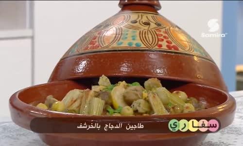 طريقة تحضير سلطة الكوسة بالزعتر  طاجين الدجاج بالخرشف   بريوات بالخضرة  فطيمة من المغرب 