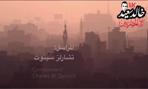فيلم مصر في كارثة-الجزء الأول: محاولات الجيش المبكرة لقتل الثورة