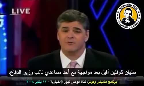 الحرب علي الإسلام ستيفين كوجلن و فرانك جافني، أعدي أعداء الإسلام والشريعة الإسلامية في العالم كله