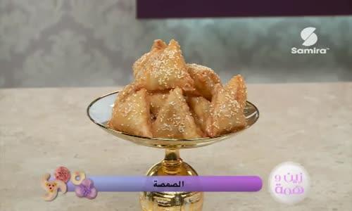 حلوة الصمصة حصة زين و همة  