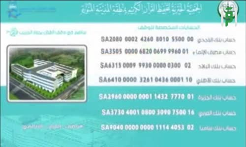 دعم الوقف  القرآن  العالمي-  محمد القايدي - أمة مطر
