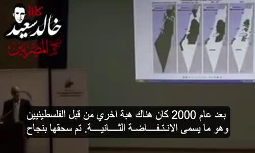 بروفيسور فينكلاشتاين يفضح مخطط تصفية القضية الفلسطينية