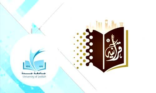 الحفل الختامي لمسابقة قسم الدراسات القرآنية الكبرى في جامعة جدة