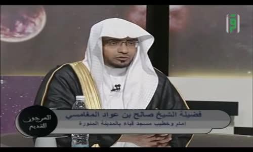 العرجون القديم - حكم لبس الذهب والفضة - الشيخ صالح المغامسي