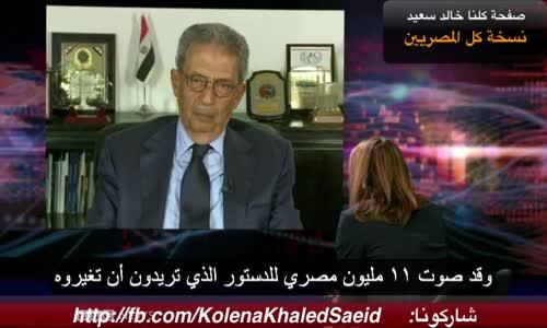 عمرو موسي فقد أعصابه بمجرد حديث مذيعة البي بي سي عن شعبية الإخوان