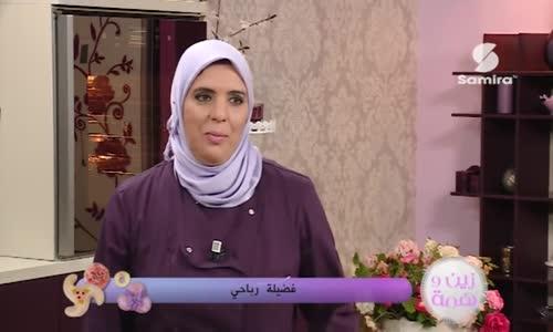 مخبز الفطر الشيف فضيلة رباحي حصة زين و همة  