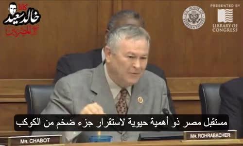تصريحات عضو الكونجرس روربيكر ... هل هي حرب علي الإسلام؟