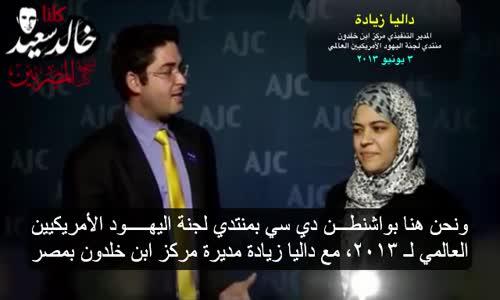 داليا زيادة بالمنتدي العالمي لليهود: الإخوان سرقوا الثورة