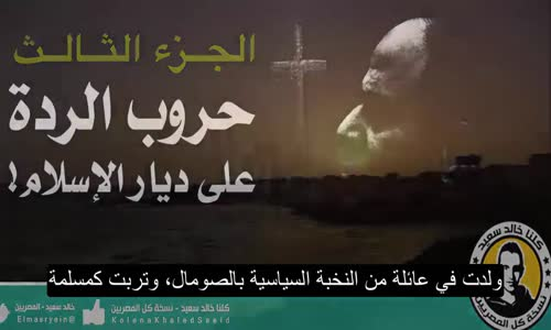 حروب الردة علي ديار الإسلام - ج 3 : أيان هيرسي علي
