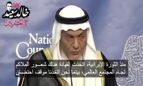 الأمير تركي الفيصل: طموح المملكة وعلاقتها بالغرب وصراعها مع إيران