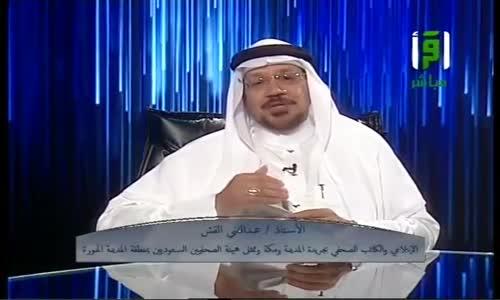 أمة المطر - عبدالغني القش - المدينة المنورة