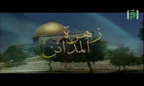 عهد صلاح الدين -  زهرة المدائن - قبة الصخرة - الدكتور ناجح بكيرات
