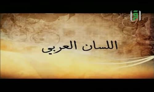 علمه البيان  - اللسان العربي -  الدكتور عبد الواحد الوجيه