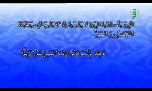 الإعجاز العلمي في القرآن والسنة -الإعجاز في تحريم الربا - الدكتور جاسم المطوع