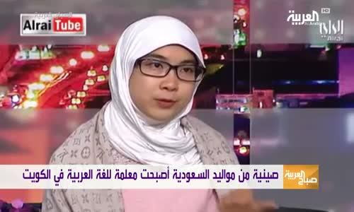 فتاة صينية تعلم اللغة العربية