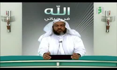 الله في حياتي -  الله جل جلاله ج1 - الشيخ إبراهيم أيوب