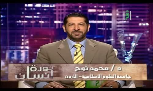 ما هي قصة الرسالة التي بعث بها الحسن بن علي إلى معاوية  ثورة إنسان الدكتور محمد نوح القضاة