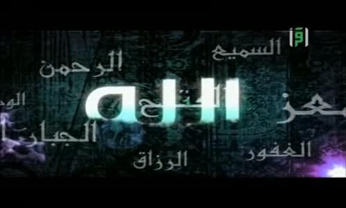 الله في حياتي - الديان ج1 - الداعية إبراهيم ايوب
