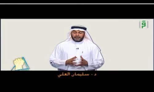 متعة الحياة - الحلقة 3 - تقديم الدكتور سليمان العلي