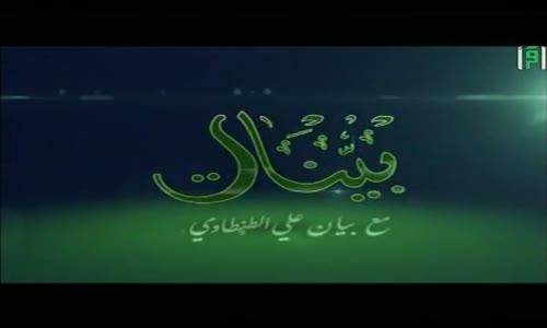 بينات - بيان علي الطنطاوي - حقيقة المؤمن