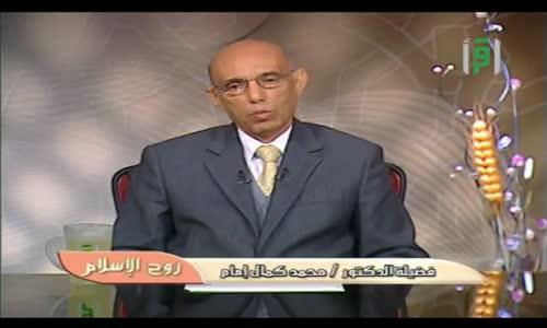 روح الإسلام - رعاية مصالح المسلمين في الحاضر والمستقبل  - الدكتور محمد كمال الإمام
