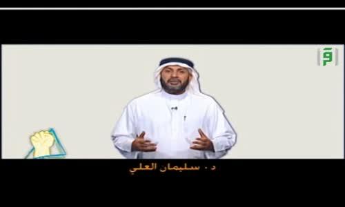 متعة الحياة -  الحلقة 1 -  تقديم الدكتور سليمان العلي