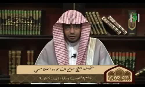 تاريخ الفقه الإسلامي  -  الحلقة 11- الشيخ صالح المغامسي