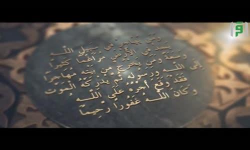 أنوار القرآن -  الحلقة 21 - ومن يهاجر في سبيل الله  - الدكتور محمد راتب النابلسي