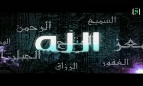الله في حياتي -  الأول والاخر ج2  -  تقديم الشيخ إبراهيم أيوب