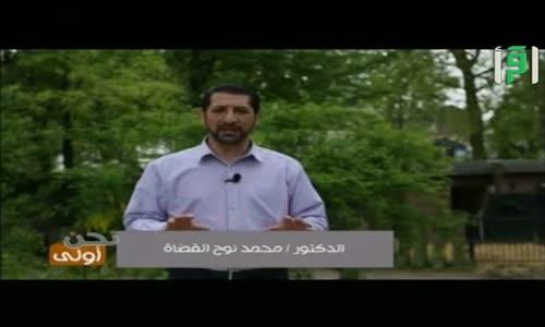 نحن أولى  - الحلقة 10 -  الرفق بالحيوان - الدكتور محمد نوح القضاة