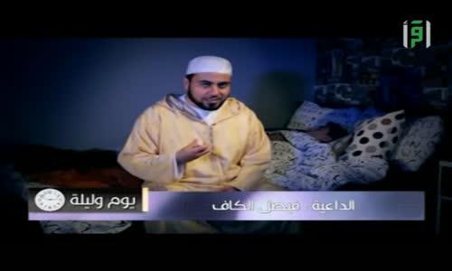 يوم وليلة - ايقاظ الاولا د للصلاة