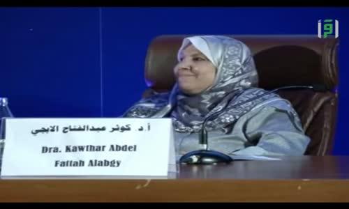 الإعجاز التشريعي  في تحريم الربا  - الاستاذة الدكتورة كوثر عبد الفتاح الإيجي