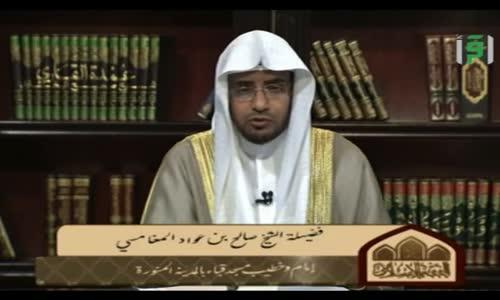 تاريخ الفقه الإسلامي -  الحلقة 19  - الشيخ صالح المغامسي