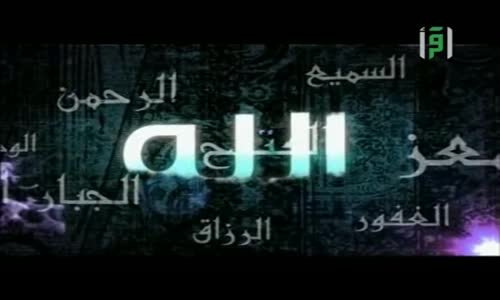 الله في حياتي  - القريب ج1 - الشيخ إبراهيم أيوب