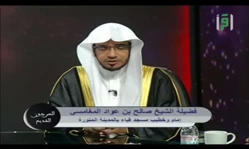 ما الفرق بين المعقاب والمقلاة -  العرجون القديم  - الشيخ صالح المغامسي