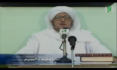 من البلد الحرام  - الجاهلية والحرم -  الشيخ محمد علوي مالكي
