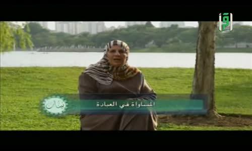 بينات - بيان علي الطنطاوي - ح4 - المساواة في العبادة