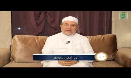أهم الأذكار ج1 - إشراقات في آيات - الدكتور أيمن رشدي سويد