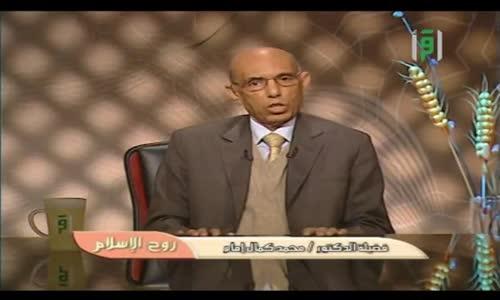 روح الإسلام  - من روح الإسلام إزالة الضرر -  الدكتور محمد كمال الإمام
