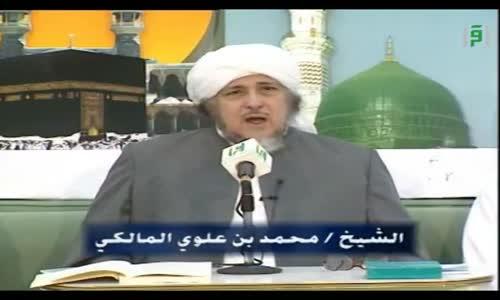 من البلد الحرام - الحج ج3 - تقديم الشيخ محمد علوي مالكي