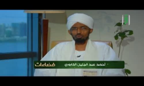 المسلمون والآخر - فضاءات - الشيخ عصام البشير- ح 13