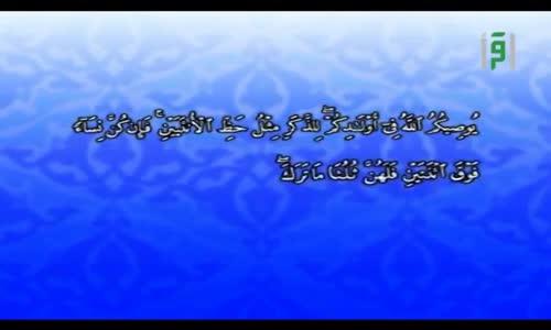 الإعجاز العلمي في القرآن والسنة  - الإعجاز في توزيع الأرث