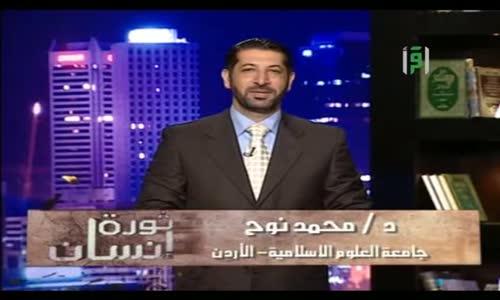 صهيب الرومي هل هو عربي أم رومي -  ثورة إنسان  الدكتور محمد نوح القضاة