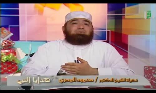هدايا النبي -  حلقة 24  - هدية أبو هريرة -   الشيخ محمود المصري