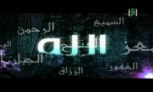 الله في حياتي  - الديان ج2 - الشيخ إبراهيم أيوب