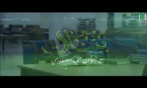بينات - بيان علي الطنطاوي - ح20  - القراءة